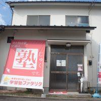 松山市久米鷹子にある学習塾ファタリタ塾外観写真