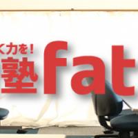 学習塾ファタリタロゴ