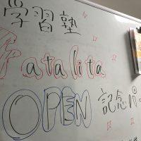 学習塾ファタリタオープン記念パーティー