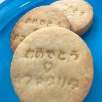 学習塾ファタリタのクッキー