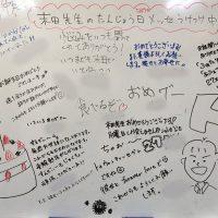 末田健人塾長の誕生日メッセージ