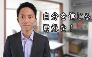 松山市鷹子町にある学習塾ファタリタ末田健人塾長インタビュー