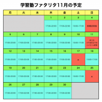学習塾ファタリタ11月の予定
