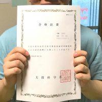 松山市にある学習塾ファタリタの高卒認定試験合格証書を持った写真