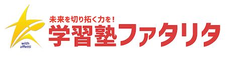 愛媛県松山市|学習塾fatalita(ファタリタ)